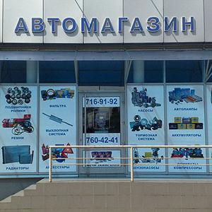 Автомагазины Киришов