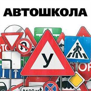 Автошколы Киришов