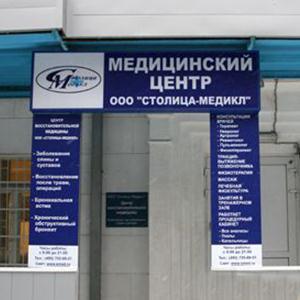 Медицинские центры Киришов