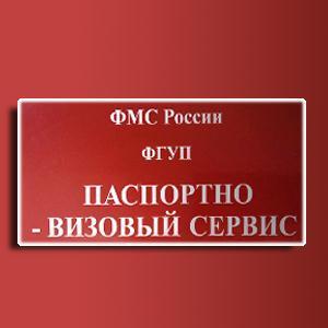 Паспортно-визовые службы Киришов
