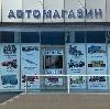 Автомагазины в Киришах
