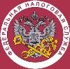 Налоговые инспекции, службы в Киришах