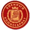 Военкоматы, комиссариаты в Киришах